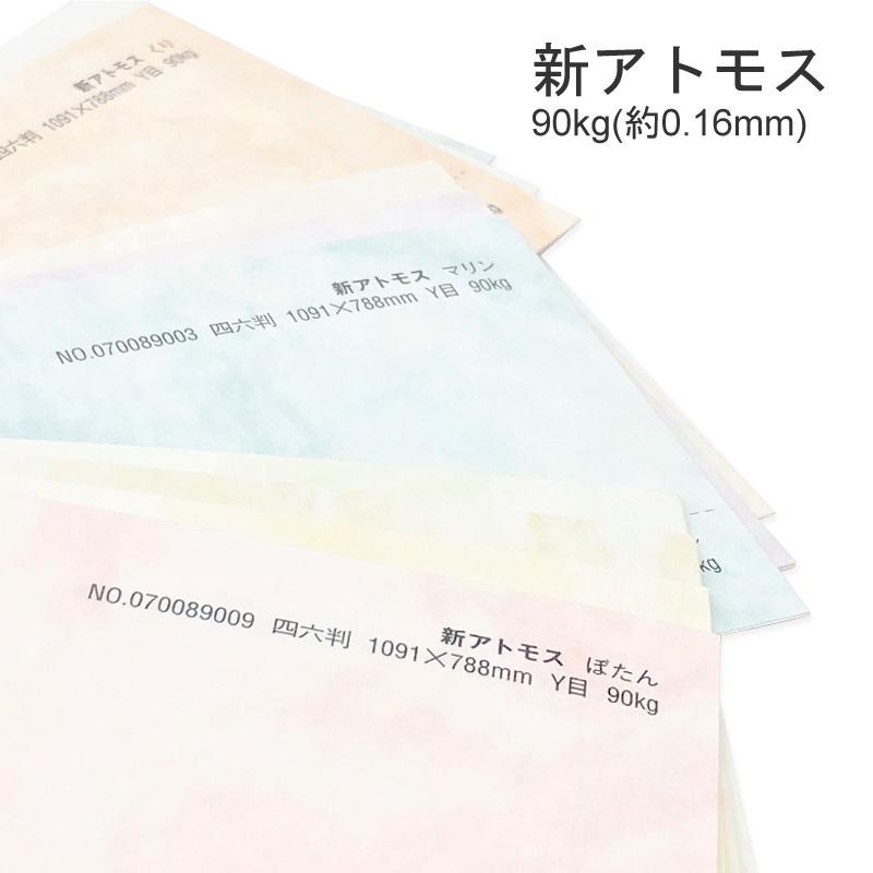 【特殊紙】新アトモス 90kg(0.16mm) A3 100枚選べる10色【ファンシーペーパー 印刷用紙 もやもや柄 ラフ肌】