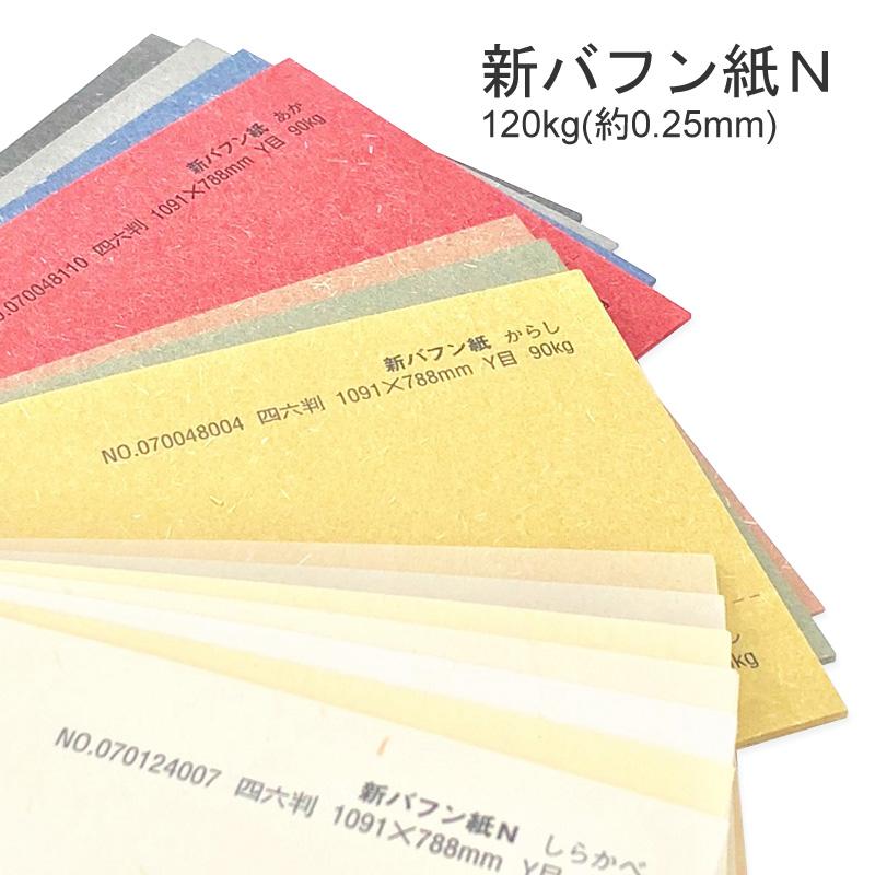 【特殊紙】新バフン紙N 120kg(0.25mm) A3 100枚選べる14色【ファンシーペーパー 印刷用紙 ナチュラル 和風 ラフ肌】