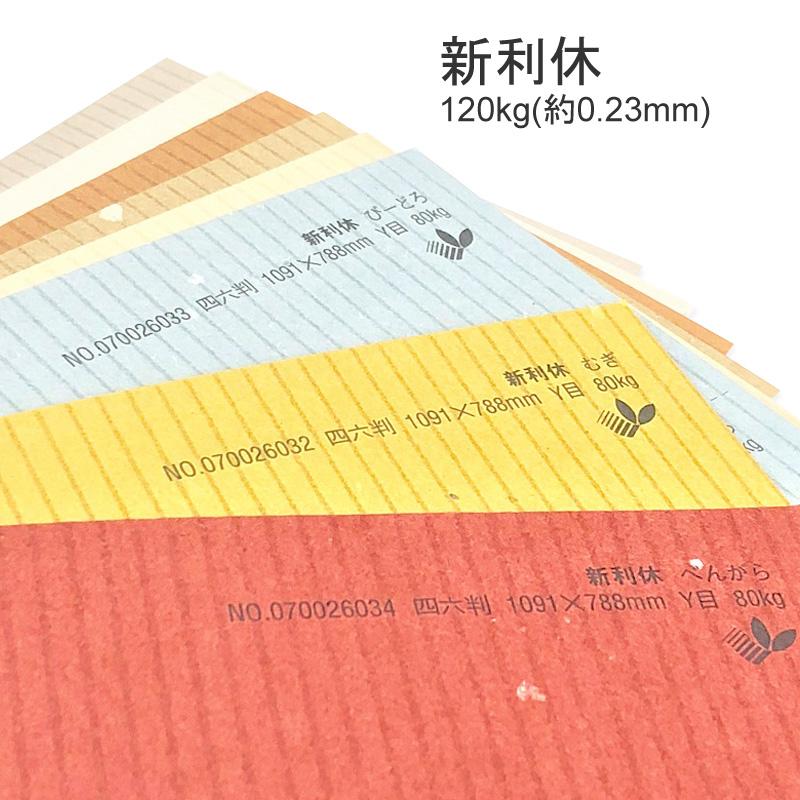 新利休 120kgストライプ柄が特徴的 特殊紙 120kg 0.23mm 選べる9色 高級な ファンシーペーパー 印刷用紙 ☆送料無料☆ 当日発送可能 ライン模様 古紙パルプ20% 秋色の紙 和風 エンボス 凹凸 ブレンド模様 秋色の紙以上 古紙