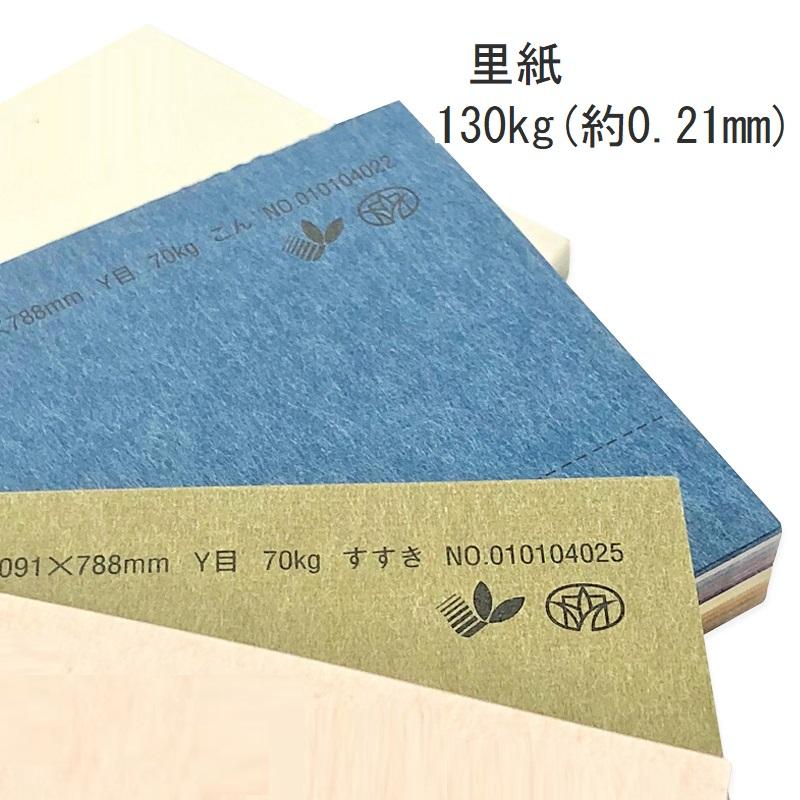 里紙 130kg昔話に出て来そうな 昔懐かしい風合いの紙 特殊紙 130kg 0.21mm 選べる50色 平らな紙 ファンシーペーパー 贈り物 印刷用紙 低廉 和風 あ~か行