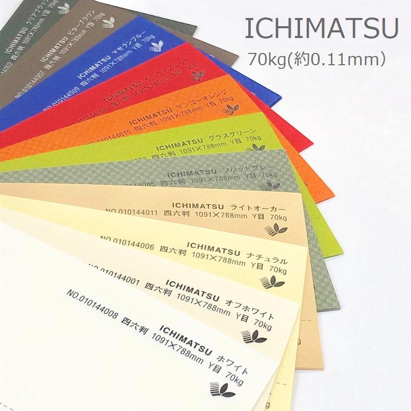 本物 市松模様を意識した正方形を連続させたエンボスが特徴 特殊紙 ICHIMATSU イチマツ 70kg 0.11mm ファンシーペーパー 信用 エンボス 秋色の紙 台紙 市松模様 見返し 遊び紙 ランチョンマット 押し花