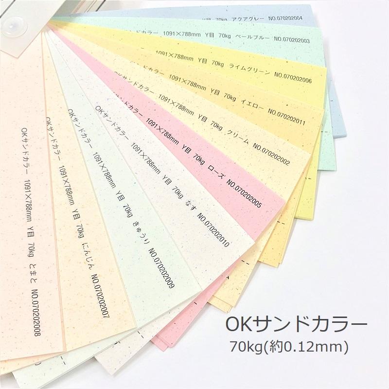 【特殊紙】OKサンドカラー 70kg(0.12mm) A3 100枚選べる11色【ファンシーペーパー 印刷用紙 ブレンド模様 平らな紙 レター メッセージカード】