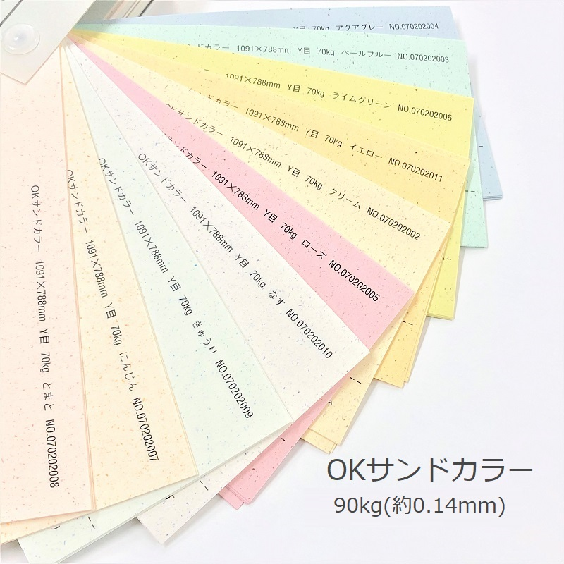 OKサンドカラー 90kgグリーンスムージーの様なフレッシュな特殊紙 特殊紙 90kg 0.14mm 選べる11色 印刷用紙 おすすめ特集 お買い得 メッセージカード ブレンド模様 平らな紙 ファンシーペーパー レター