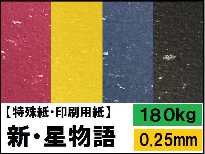 【特殊紙】新・星物語 180kg(0.25mm) A3 100枚選べる14色【ファンシーペーパー 印刷用紙 ウェディング ブライダル ブレンド模様(銀片)】