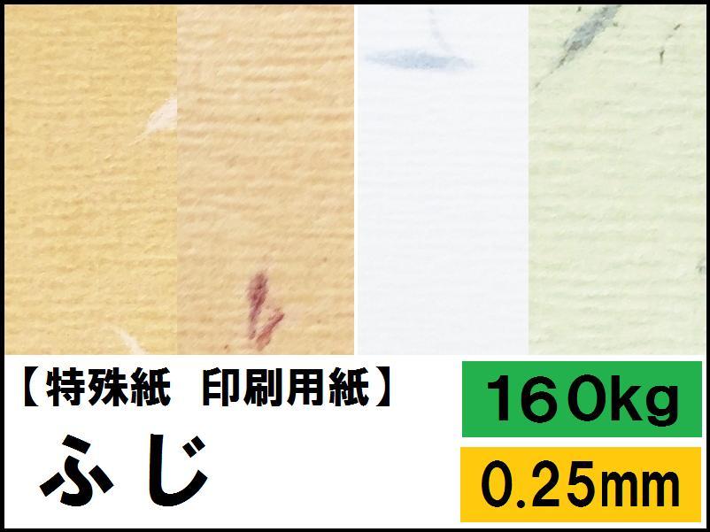 【特殊紙】ふじ 160kg(0.25mm) A3 100枚選べる12色【ファンシーペーパー 印刷用紙 ブレンド模様 格子柄 和風 エンボス】