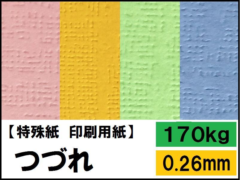 【特殊紙】つづれ 170kg(0.26mm) A3 100枚選べる17色【ファンシーペーパー 印刷用紙 型押し模様 エンボス 凹凸】