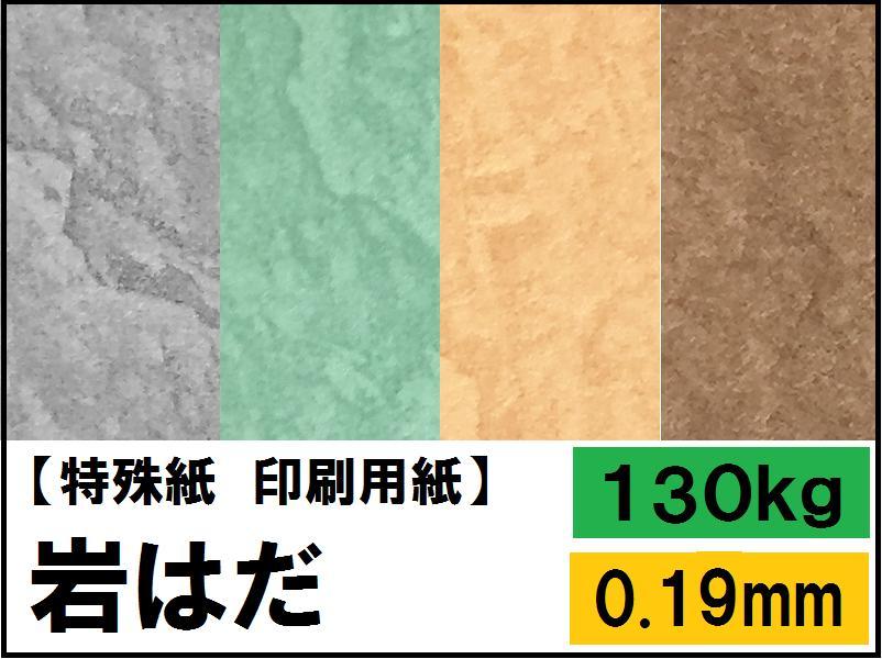 【特殊紙】岩はだ 130kg(0.19mm) A3 100枚選べる27色【ファンシーペーパー 印刷用紙 型押し模様 エンボス 凹凸】