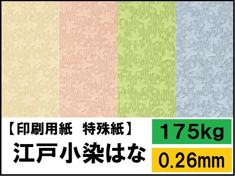 【特殊紙】江戸小染はな 175kg(0.26mm) A3 100枚選べる12色【ファンシーペーパー 印刷用紙 型押し模様 凹凸 エンボス ウェディング ブライダル 花柄 和風 秋色の紙 】