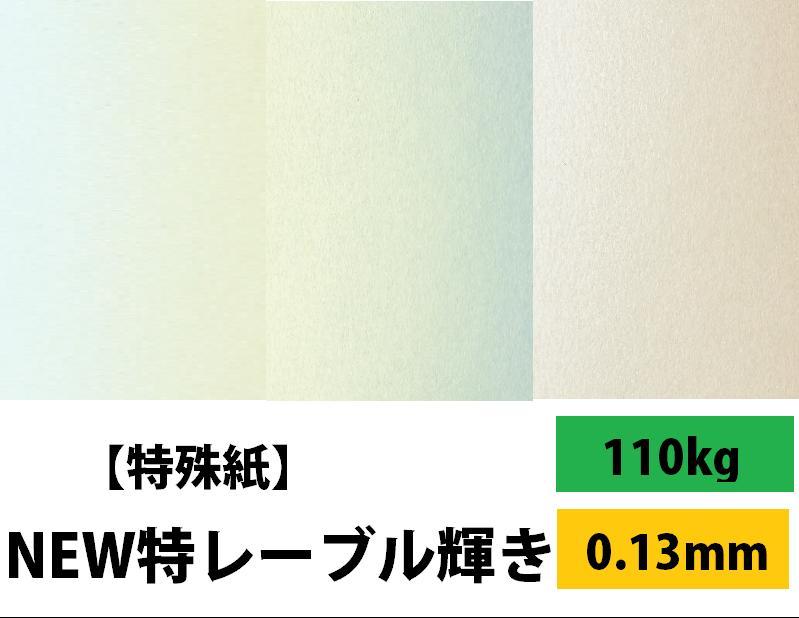 【特殊紙】NEW特レーブル輝き 110kg(0.13mm) A3 100枚選べる3色【ファンシーペーパー 特殊紙 パール加工 耐水 キラキラ モビール ガーランド】