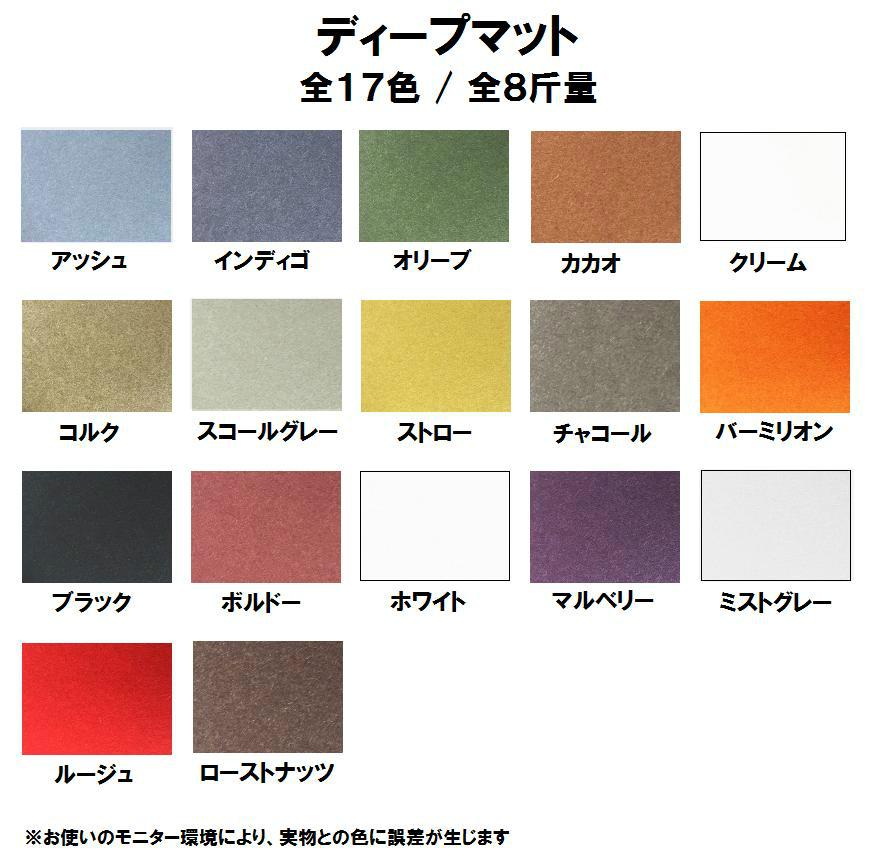 【特殊紙】ディープマット 450kg(0.65mm)選べる17色【ファンシーペーパー 印刷用紙 平らな紙 カード アースカラー 厚紙 ホットスタンプ】