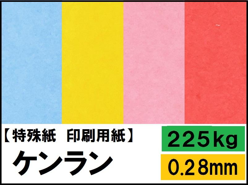 【特殊紙】ケンラン 225kg(0.28mm) A3 100枚選べる44色(な~わ行)【ファンシーペーパー 印刷用紙 カラー用紙 カラーペーパー 紙飛行機 カード 平らな紙 カラー ケント紙 再生紙】