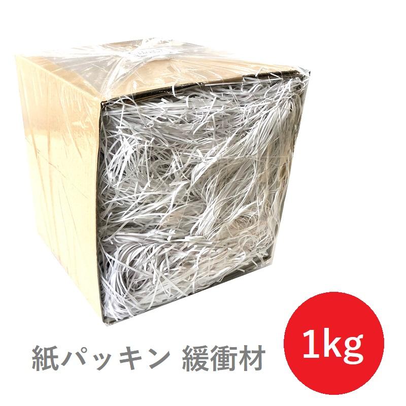 紙パッキン ペーパーパッキン 贈物 ペーパークッション ラッピング 緩衝材 業務用 1kg 梱包材 荷造り 型崩れ防止 ラッピング材 紙 包装紙 l 激安超特価