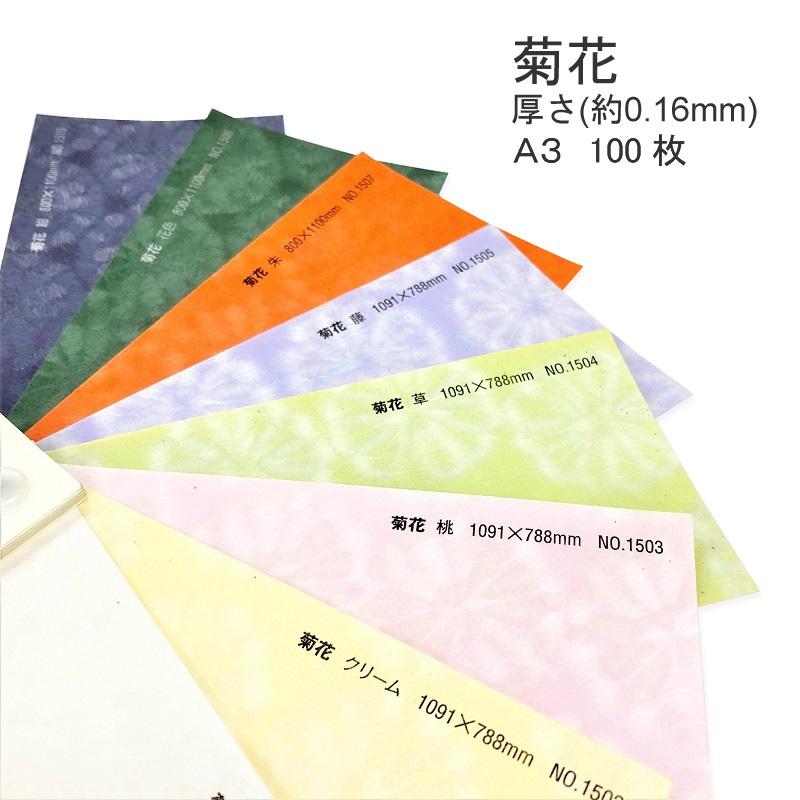【和紙】菊花 厚さ(0.16mm) A3 100枚 | 花柄 模様 おしゃれ 同人誌 表紙 懐紙 遊び紙 手作り 和風 結婚式 ウェディング ブライダル