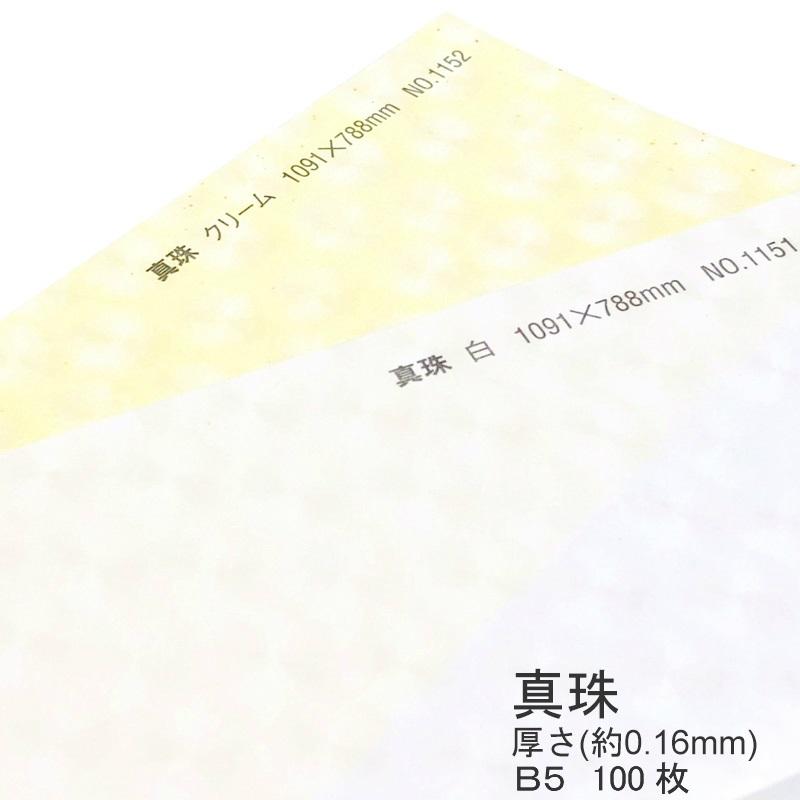 【 和紙 】 真珠 厚さ ( 0.16mm ) B5 100枚 | 模様 柄 おしゃれ 表紙 懐紙 遊び紙 同人誌 手作り ウェディング ブライダル 結婚式 ポチ袋 紋様