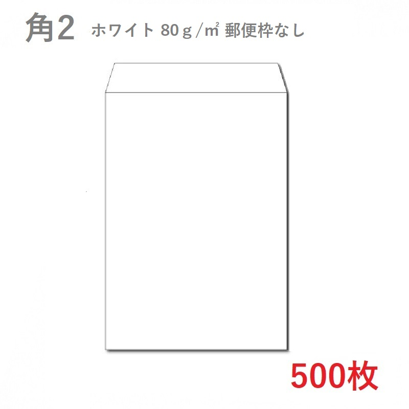 【イムラ】角2ホワイト封筒 80g/平米 500枚【業務用 便箋 A4サイズ すっぽり入る封筒 ホワイト封筒 白封筒 サイズ240×332mm 定型 郵便番号枠なし】