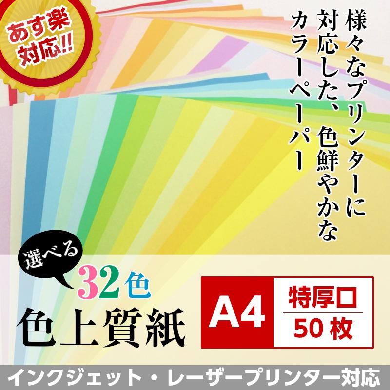 あす楽 色上質紙 特厚口 A4 50枚 選べる 25色 色画用紙 厚紙 カラーペーパー カラーコピー用紙 両面 印刷用紙