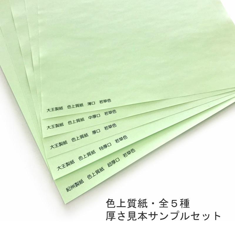 ご希望にお応えしまして 色上質紙 A4 全厚みサンプルセットの登場です 全厚さセット 舗 5種×1枚入 紙 ペーパー色上質 サンプル お試し 商品追加値下げ在庫復活 セット お試しセット カラーペーパー 色画用紙 用紙 カラーコピー用紙 インクジェット用紙 画用紙 印刷用紙 色 普通紙 印刷 コピー用紙