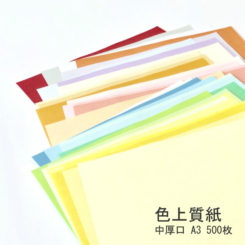 いつでも送料無料 色上質紙 中厚口 A3 500枚 使いやすい国産カラーペーパー あす楽 A3 選べる25色 紙 ペーパー 色上質 印刷用紙 印刷 用紙 プリンター用紙 買い取り コピー用紙 インクジェット用紙 カラーコピー用紙 レーザープリンター 色画用紙 上質紙 普通紙 白 色 プリンタ用紙 カラー インクジェット 画用紙 カラーペーパー