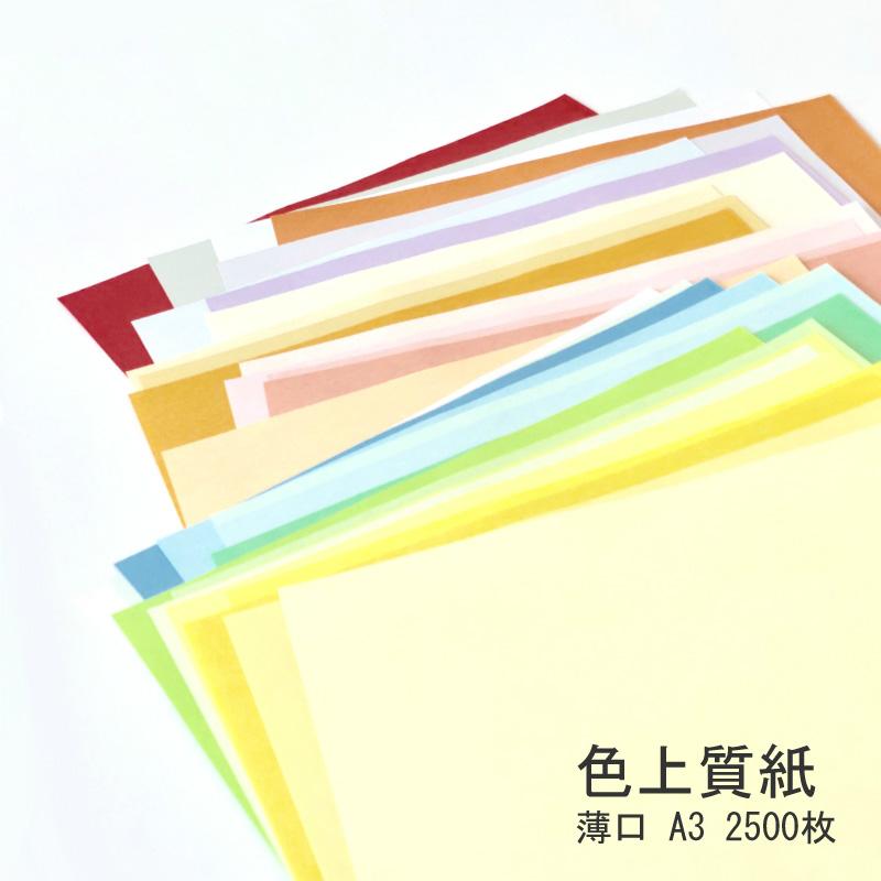 色上質紙 販売 薄口 A3 2500枚 手軽に使いやすい国産カラー用紙 A3 桃 ファンシーペーパー 色紙 カラーペーパー インクジェット紙 画用紙 色画用紙 公式通販 POP用紙