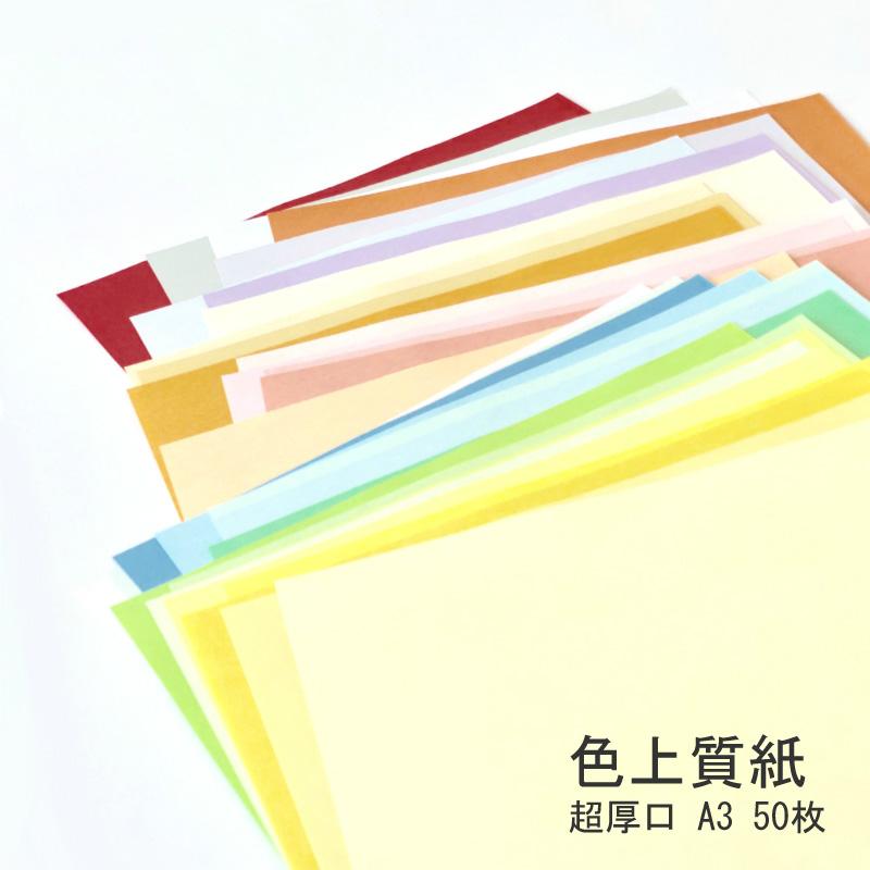 色上質紙 時間指定不可 超厚口 A3 50枚 手軽に使いやすい国産カラー用紙 選べる32色 色画用紙 カラー 厚紙 紙 色 画用紙 コピー用紙 カラーコピー用紙 色紙 ポイント メニュー表 印刷用紙 台紙 表彰状 定価の67%OFF アクセサリー スタンプ ハンドメイド カラー用紙 カラーペーパー タグ スクラップブッキング カード