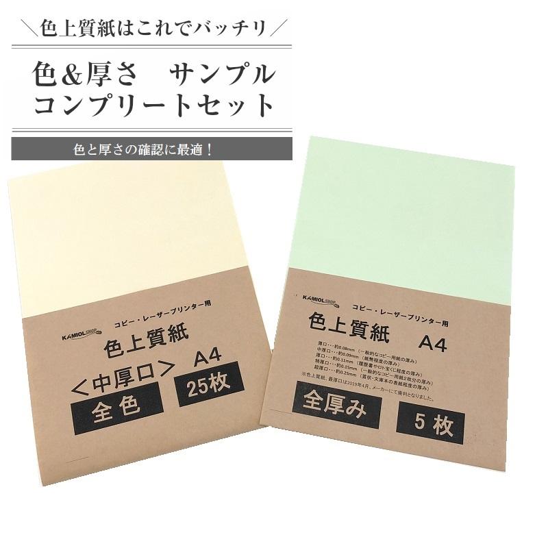 ご希望にお応えしまして 色上質紙 A4 全色サンプル 全厚さサンプルセットの登場です 色 厚さ サンプル コンプリートセット 全色セット 25種×1枚入 全厚さセット カラー お試しセット 紙 オープニング 大放出セール カラーコピー用紙 色上質 5種×1枚入 カラーペーパー 時間指定不可 ペーパー セット コピー用紙 色画用紙 お試し