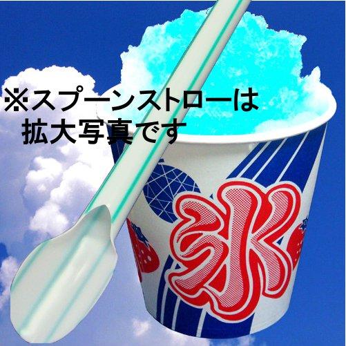 かき氷カップ「氷」+スプーンストロー 1000セット 業務用箱買い