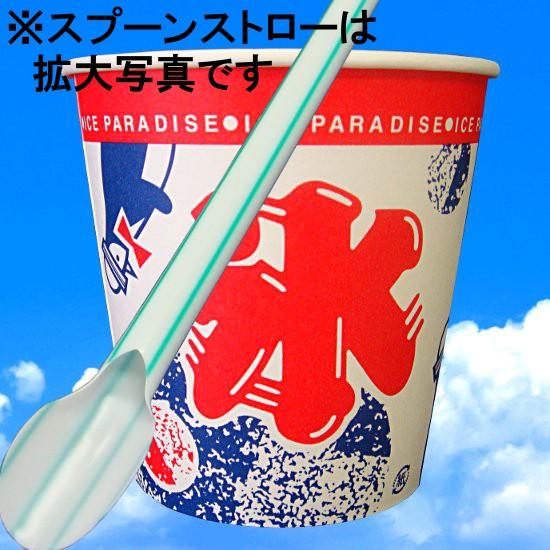 かき氷カップ「Iパラダイス」+スプーンストロー 500セット【set X1-1(10)&A4-2】