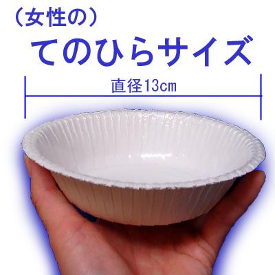 業務用50枚入 日本製 1枚当たり13円58銭 紙の深皿(紙ボウル)280ml 50枚 防水 防油 深さのある 使い捨て 紙皿 日本製 業務用