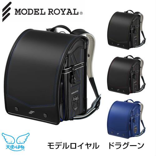 2020年度 ランドセル 【代引き不可】セイバン MODEL ROYAL モデルロイヤル ドラグーン MR19B フォーマル 男の子モデル クラリーノ 天使のはね