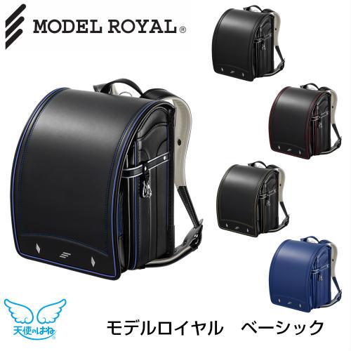 2020年度 ランドセル 【代引き不可】セイバン MODEL ROYAL モデルロイヤル ベーシックBOY MR20B フォーマル 男の子モデル 天使のはね