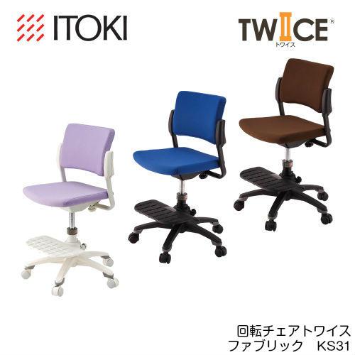 【イトーキ】【2018年度】【送料無料】回転チェア・トワイス ファブリック KS31-9PP/KS31-0MB-B/KS31-0UB-B TWICE 学習家具 学習チェア イス 椅子