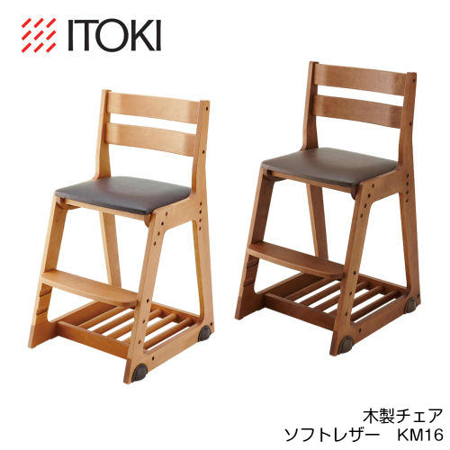 【イトーキ】【2018年度】【送料無料】木製チェア ソフトレザー KM16-81DBX/KM16-09DB 学習家具 学習チェア イス 椅子