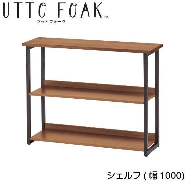 【イトーキ】【2019年度】【送料無料】UTTO FOAK ウットフォーク シェルフ(幅1000) UF-R10-9VB 学習家具 シェルフ 単品 シンプル 木目
