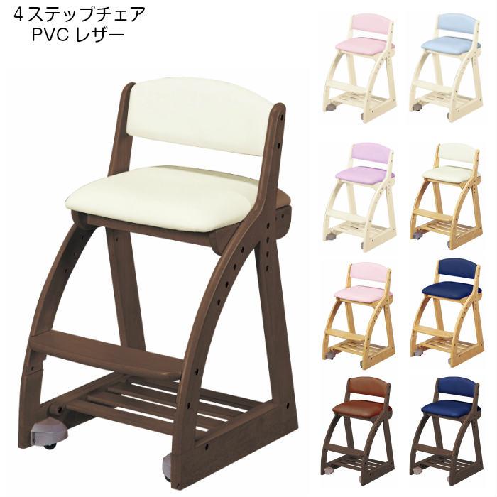 【コイズミ】【2020年度】【送料無料】学習チェア 4ステップチェア 木製 PVCレザー 学習家具 イス 学習椅子