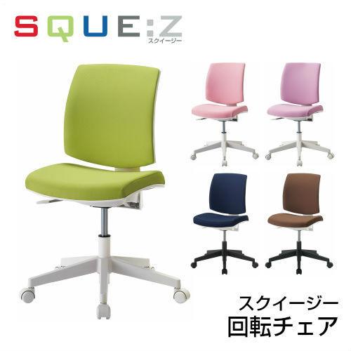 【コイズミ】【2018年度】【送料無料】SQUE:Z スクイージー SQC-621PK/SQC-622GR//SQC-623PR/SQC-624NB/SQC-625BR 回転チェア 学習チェア 学習家具 イス 学習椅子