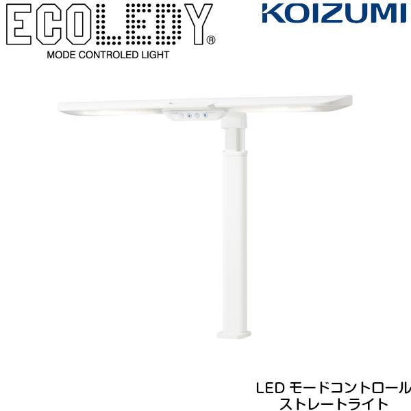 【コイズミ】【2019年度】デスクライト ECL-653 LEDモードコントロールストレートライト