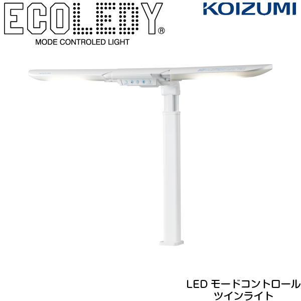 【コイズミ】【2019年度】デスクライト ECL-546 LEDモードコントロールツインライト