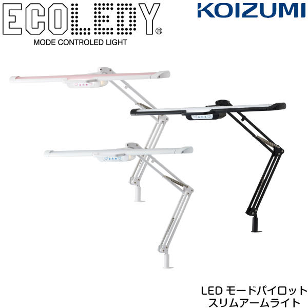 【コイズミ】【2019年度】デスクライト LEDモードパイロットスリムアームライト ECL-357/ECL-358/ECL-359