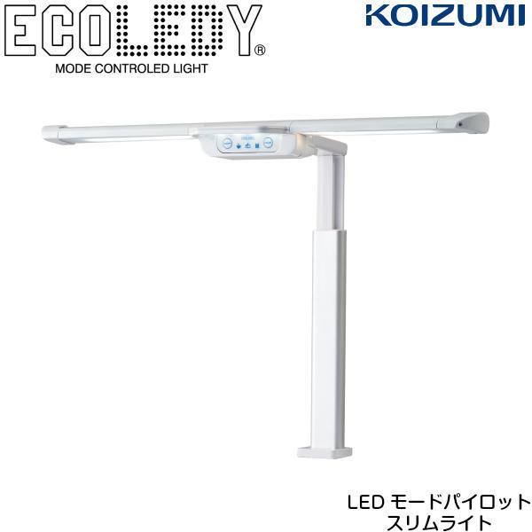 【コイズミ】【2019年度】デスクライト ECL-347 LEDモードパイロットスリムライト