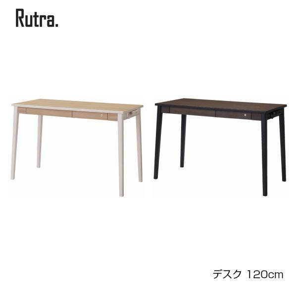 【コイズミ】【2019年度】学習机 Rutra. ルトラ デスク120cm SDD-722WWNO/SDD-732BGDW 学習家具 ラバーウッド材 シンプル 木目
