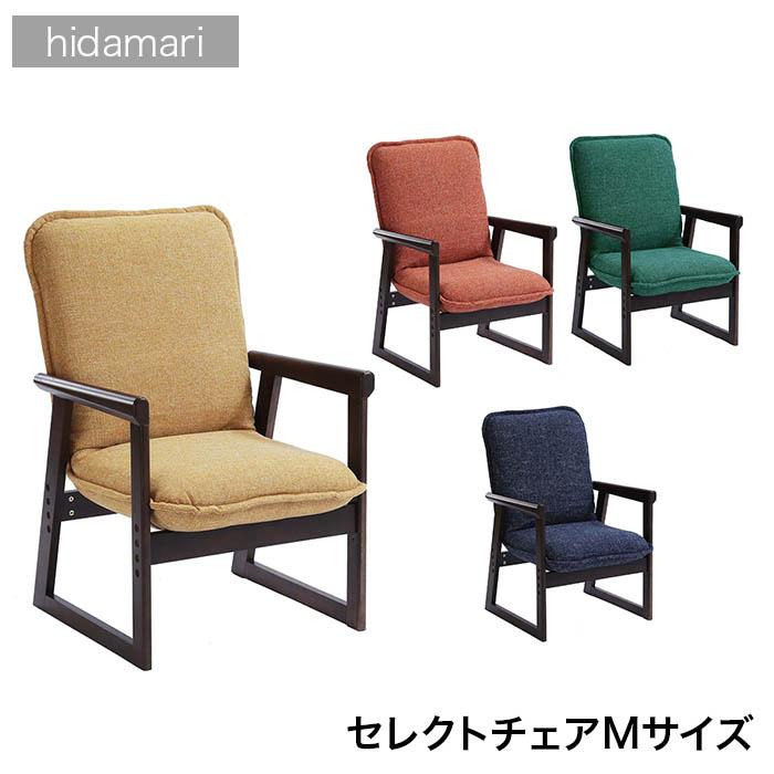 セレクトチェア hidamari Mサイズ MMB ブルーム OR NV GN YE リクライニング 座いす 高座椅子 ロータイプ ローチェア チェア 一人用
