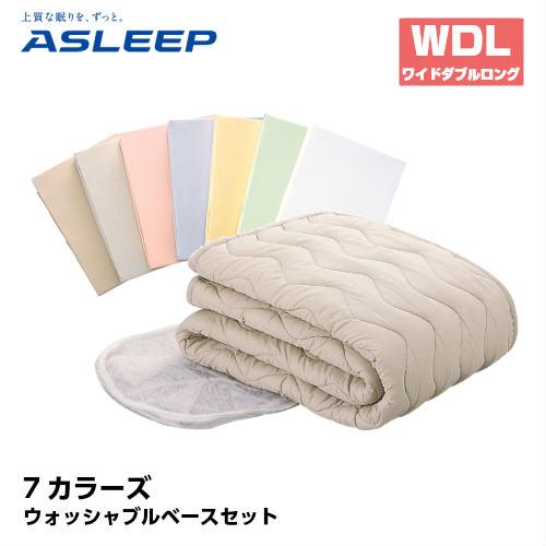 【アスリープ】7カラーズ ウォッシャブルベースセット ワイドダブルロング 【ASLEEP】アイシン精機