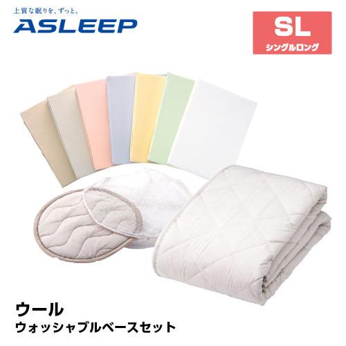 【送料無料】【アスリープ】ウール ウォッシャブルベースセット シングルロング 【ASLEEP】アイシン精機