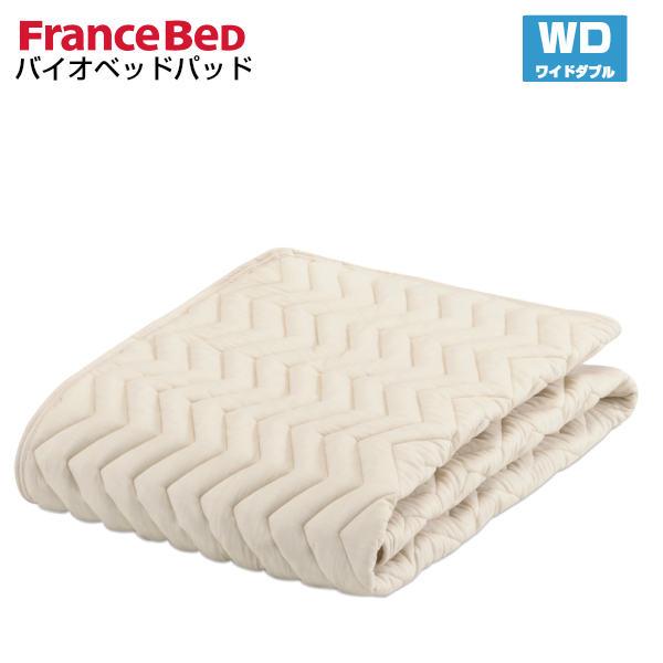 【フランスベッド】ウォッシャブル グッドスリーププラス バイオベッドパッド ワイドダブル 【France Bed】