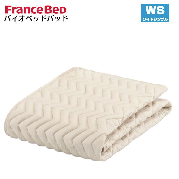 【フランスベッド】ウォッシャブル グッドスリーププラス バイオベッドパッド ワイドシングル 【France Bed】