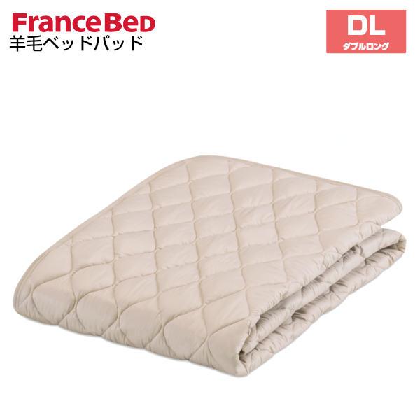 【送料無料】【フランスベッド】ウォッシャブル グッドスリーププラス 羊毛ベッドパッド ダブルロング 【France Bed】