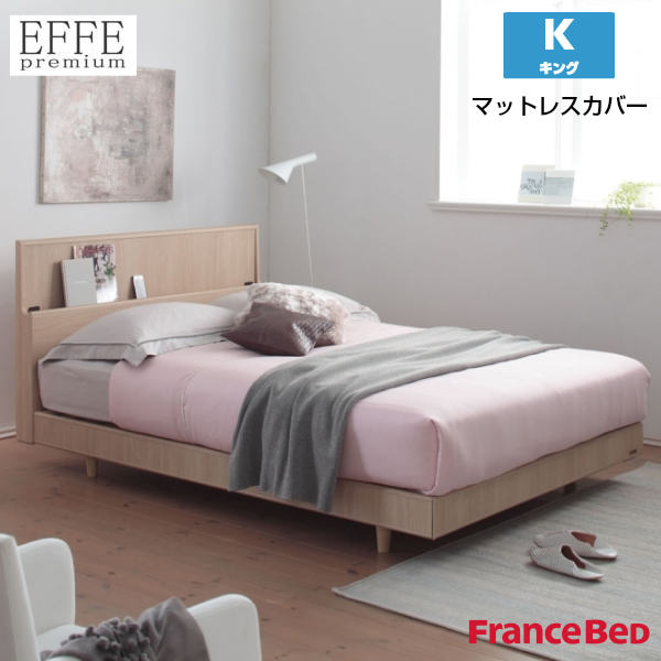 【フランスベッド】マットレスカバー エッフェプレミアム キングサイズ K W195×L195×H40cm EFFE premium【France Bed】