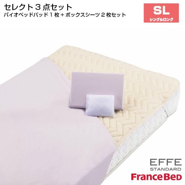 【フランスベッド】セレクト3点セット バイオベッドパット1枚 マットレスカバー エッフェスタンダード 2枚 シングルロングサイズ SL 【France Bed】