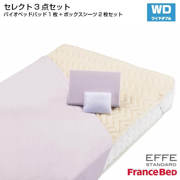 【フランスベッド】セレクト3点セット バイオベッドパット1枚 マットレスカバー エッフェスタンダード 2枚 ワイドダブルサイズ WD【France Bed】