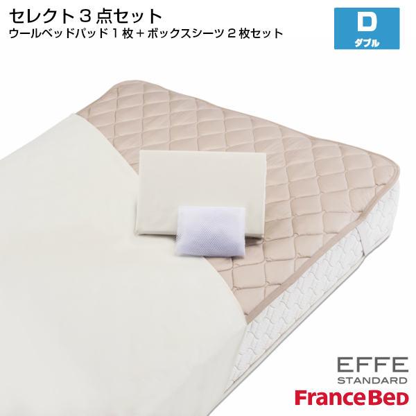 【フランスベッド】セレクト3点セット 羊毛メッシュベッドパット1枚 マットレスカバー エッフェスタンダード 2枚 ダブルサイズ D 【France Bed】